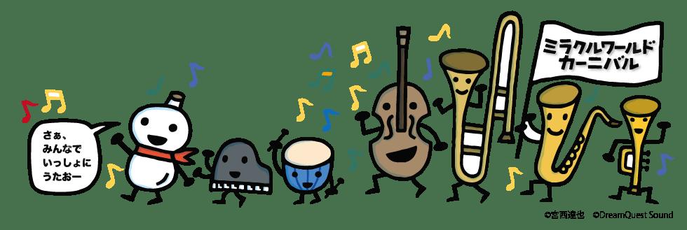 ヒョッコリンとミラクル音楽隊